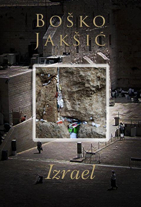 Boško Jakšić: Izrael