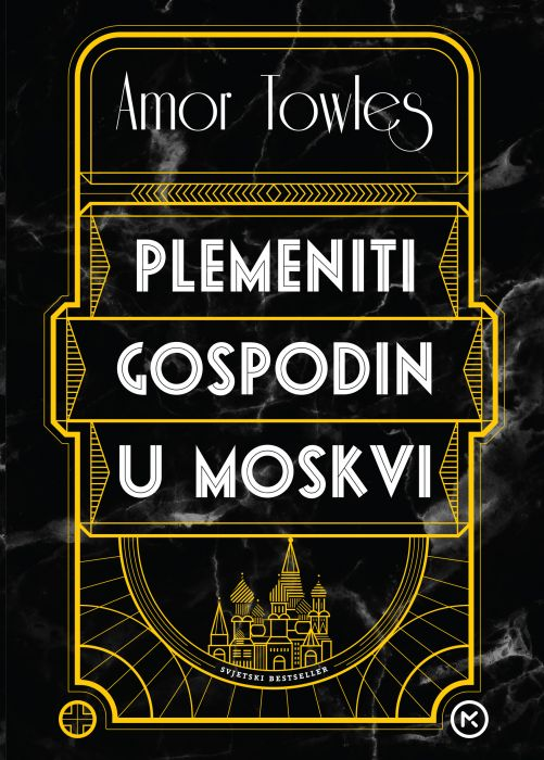 Amor Towles: Plemeniti gospodin u Moskvi