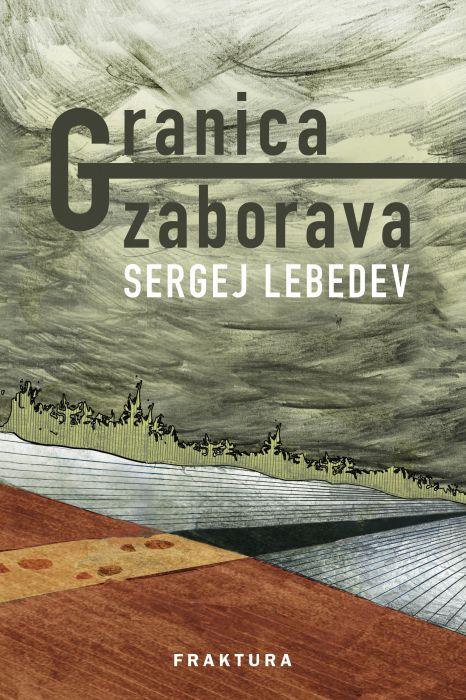 Sergej Lebedev: Granica zaborava