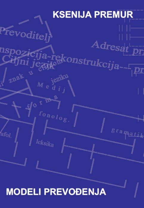 Ksenija Premur: Modeli prevođenja