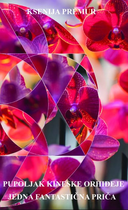 Ksenija Premur: Pupoljak kineske orhideje