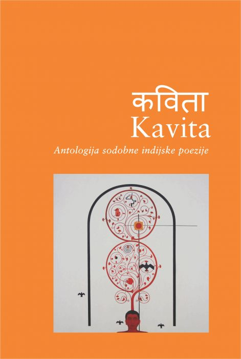 Evald Flisar, K. Satchidanandan ur.: Kavita, antologija sodobne indijske poezije