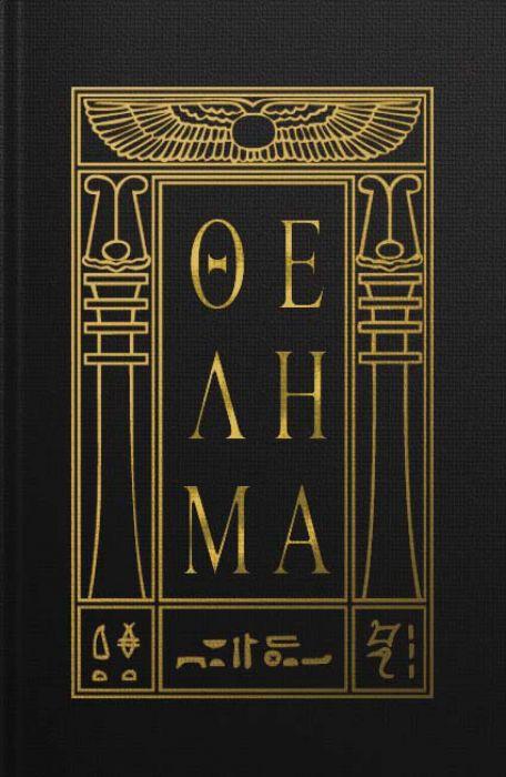 Aleister Crowley: Svete knjige Teleme
