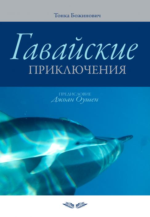 Tonka Božinović: Gavajskie priključenija